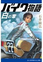 バイク物語