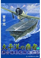 太平洋の覇者 連合機動艦隊大戦記