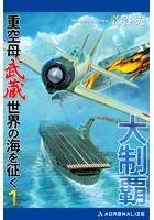 大制覇 重空母武蔵世界の海を征く