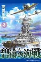 碧濤の海戦