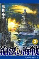 滄溟の海戦