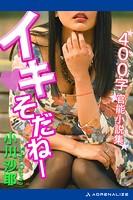 イキそだねー 400字官能小説集