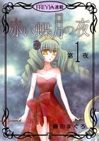 赤い蝶月の夜(単話)