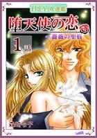 堕天使の恋〜もう一つの薔薇の聖痕(単話)