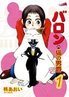 バロン〜猫の男爵