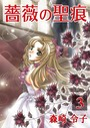 薔薇の聖痕 3巻