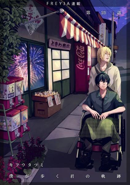 【恋愛 BL漫画】僕が歩く君の軌跡(単話)