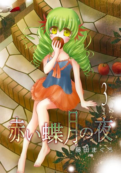 赤い蝶月の夜 3巻【期間限定 無料お試し版】