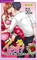 イきすぎ!〜ドS兄弟に囲まれて〜『ピーチピンク連載』 50話