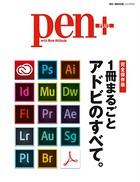 Pen+(ペン・プラス) 1冊まるごと...