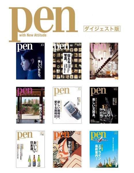 Pen無料ダイジェスト版