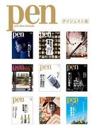 【キャンペーン商品】Pen