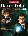 ニューズウィーク日本版 SPECIAL EDITION Harry Potter 『ハリー・ポッター』魔法と冒険の20年 (MEDIA HOUSE MOOK)