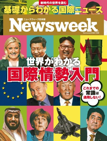 ニューズウィーク日本版 2017年 2/9臨時増刊号 世界がわかる国際情勢入門