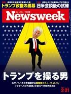 ニューズウィーク日本版 2017年 2/21号