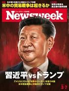 ニューズウィーク日本版 2017年 3/7号