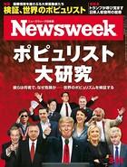 ニューズウィーク日本版 2017年 3/14号