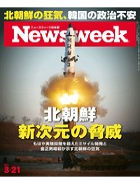 ニューズウィーク日本版 2017年 3/21号