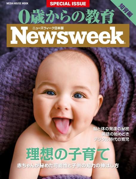 ニューズウィーク日本版別冊 0歳からの教育 知育編