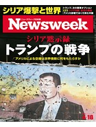 ニューズウィーク日本版 2017年 4/18号