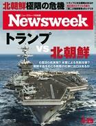 ニューズウィーク日本版 2017年 4/25号