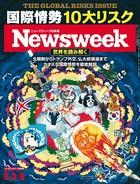 ニューズウィーク日本版 2017年 5/2・9合併号
