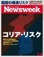 ニューズウィーク日本版 2017年 5/16号