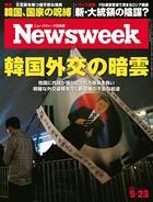 ニューズウィーク日本版 2017年 5/23号