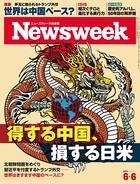 ニューズウィーク日本版 2017年 6/6号