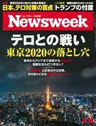 ニューズウィーク日本版 2017年 6/13号