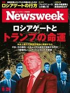 ニューズウィーク日本版 2017年 6/20号