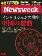 ニューズウィーク日本版 2017年 6/27号