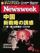 ニューズウィーク日本版 2017年 7/11号