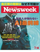 ニューズウィーク日本版 2017年 7/18号
