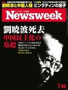 ニューズウィーク日本版 2017年 7/25号