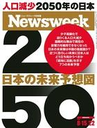 ニューズウィーク日本版 2017年 8/15・22合併号