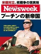 ニューズウィーク日本版 2017年 8/29号
