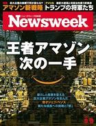 ニューズウィーク日本版 2017年 9/5号