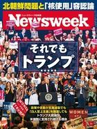 ニューズウィーク日本版 2017年 9/12号
