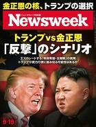 ニューズウィーク日本版 2017年 9/19号