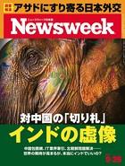 ニューズウィーク日本版 2017年 9/26号