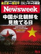 ニューズウィーク日本版 2017年 10/3号