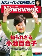 ニューズウィーク日本版 2017年 10/17号