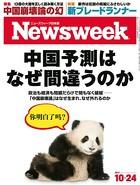 ニューズウィーク日本版 2017年 10/24号