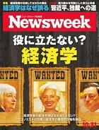 ニューズウィーク日本版 2017年 10/31号