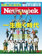 ニューズウィーク日本版 2017年 11/7号