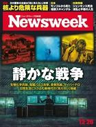 ニューズウィーク日本版 2017年 12/26号