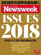 ニューズウィーク日本版 2018年 1/2・9合併号