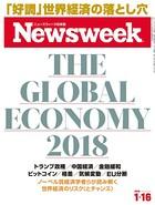 ニューズウィーク日本版 2018年 1/16号
