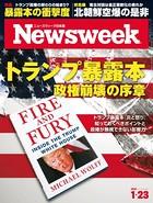 ニューズウィーク日本版 2018年 1/23号